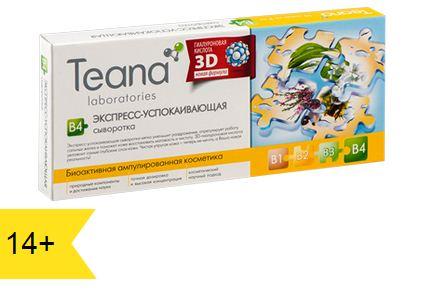 Serum-Teaan-tri-mun-cap-toc-B4